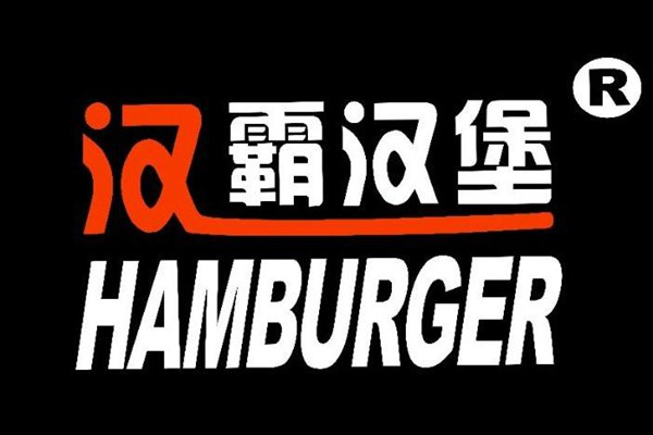 汉霸汉堡加盟流程是什么?了解下面几点轻松加盟开店