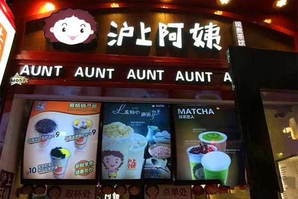 沪上阿姨奶茶加盟
