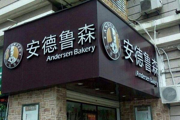 安德鲁森面包