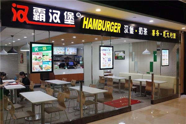 开一家汉霸汉堡加盟费需要多少呢?这款美食值得加盟吗?