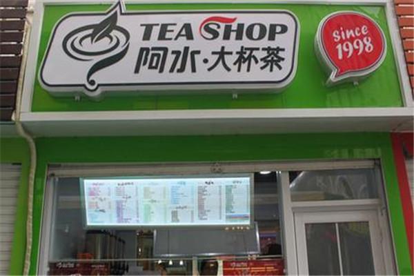 阿水大杯茶加盟费是多少呢?这款美食在市场发展如何