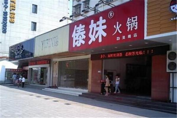 傣妹火锅店加盟费用是多少