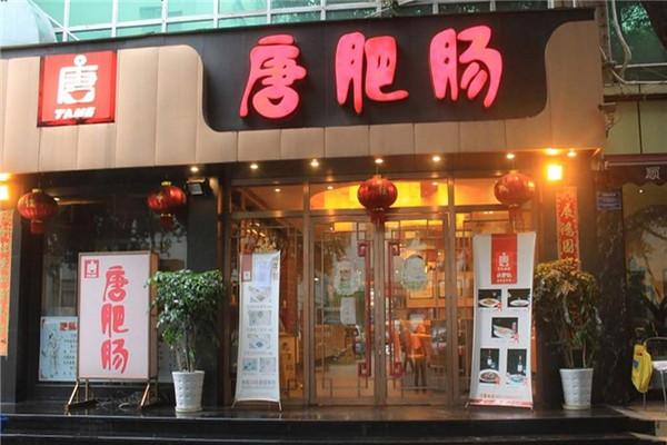重庆唐肥肠加盟前景如何呢?它是真的值得加盟吗?