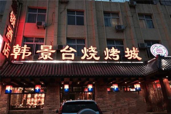 韩景台烤肉加盟