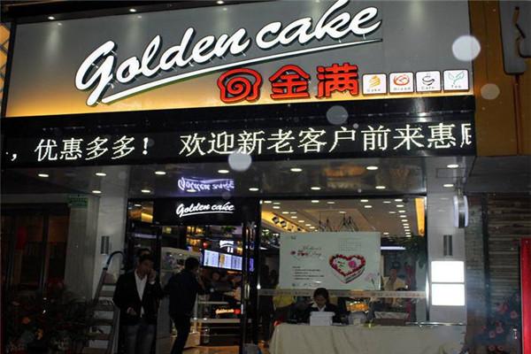金满蛋糕加盟
