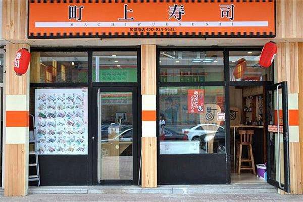 町上寿司加盟政策有哪些?町上寿司加盟流程是怎样的?