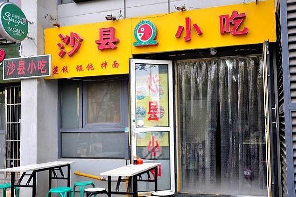 沙县小吃加盟费多少钱