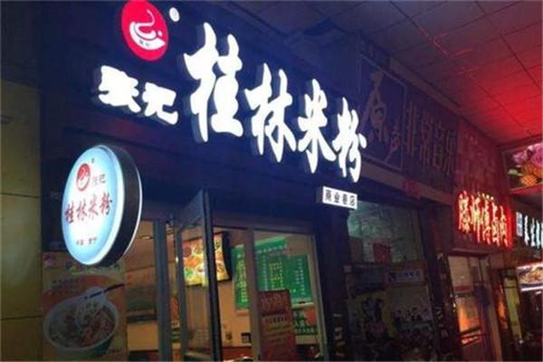 桂林米粉连锁加盟店怎么样?在市场当中的前景如.