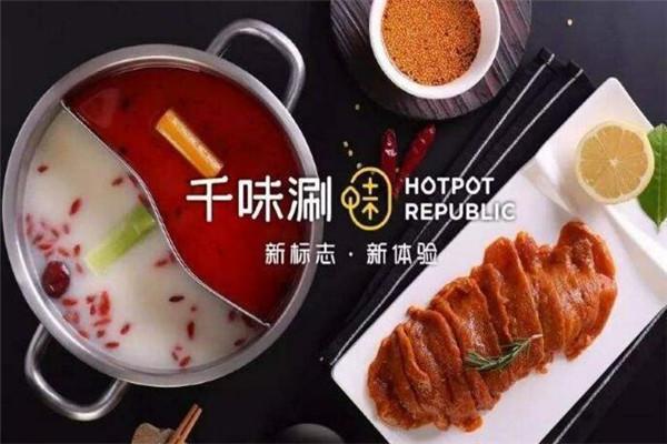 千味涮火锅