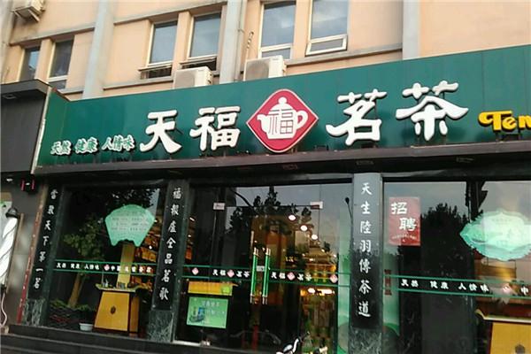 天福茗茶怎么加盟