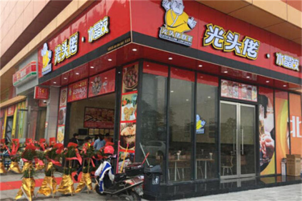 光头佬饺子加盟店