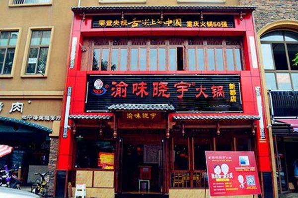 开家渝味晓宇火锅加盟店怎么样?如何加盟这款美食