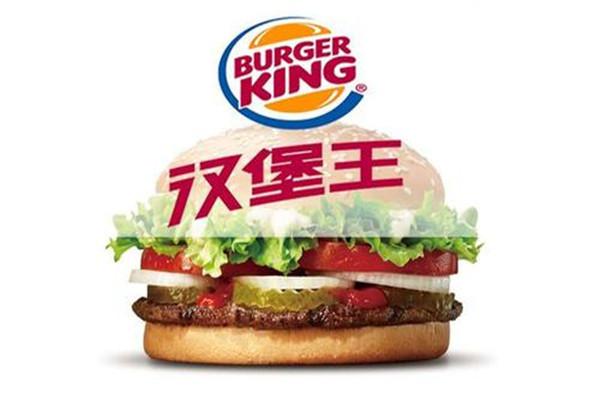 汉堡王加盟费多少钱?这款品牌怎么样?适合投资吗?