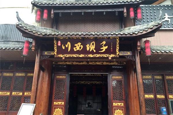 川西坝子火锅加盟