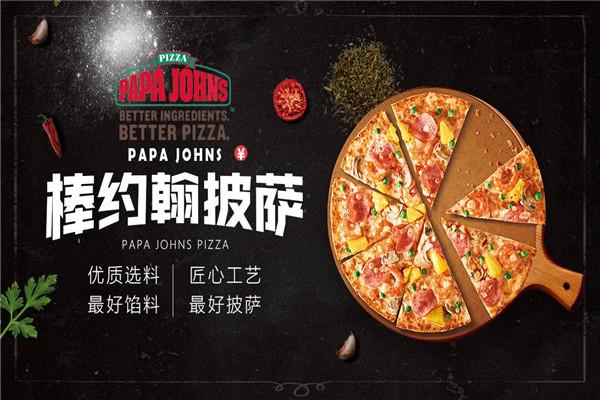 棒约翰披萨加盟优势有哪些?棒约翰披萨前景发展好吗?