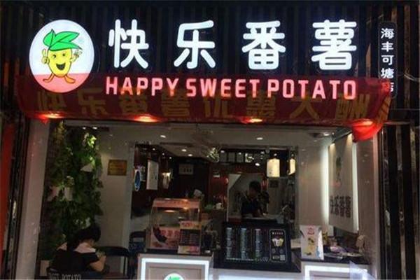 快乐番薯加盟多少钱