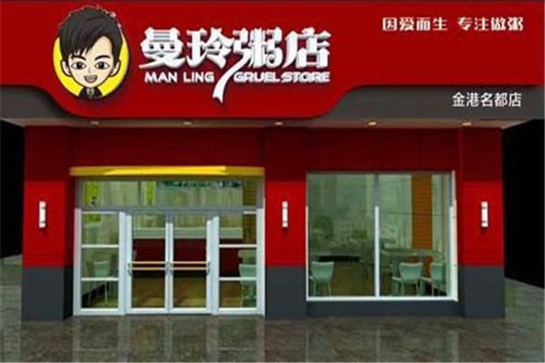 曼玲粥铺加盟费要多少钱?曼玲粥铺运营方法有哪些?