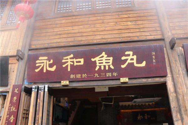 福州永和鱼丸加盟