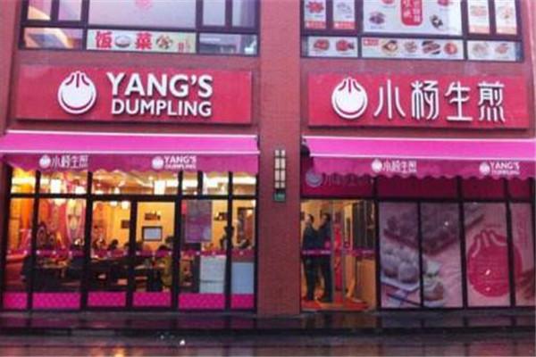 上海小杨生煎加盟费用需要多少钱?这款品牌怎么样?