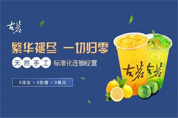 加盟古茗奶茶要多少钱?这款品牌的加盟条件是什么?