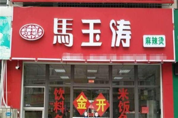 马玉涛麻辣烫加盟条件是什么?如何加盟这款品牌?