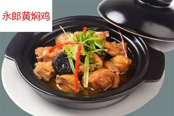 永郎黄焖鸡加盟店