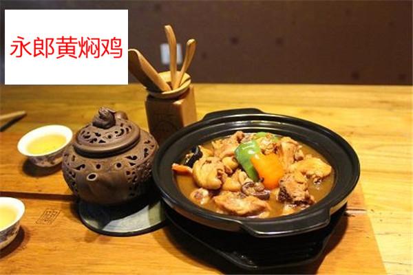 永郎黄焖鸡米饭加盟