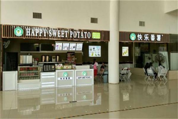 快乐番薯奶茶店