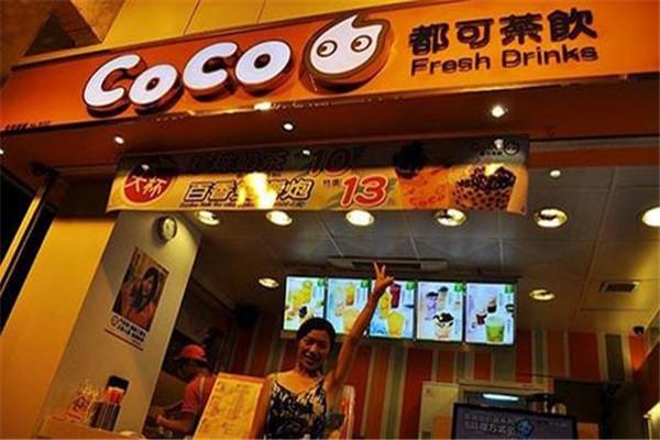 coco加盟费用