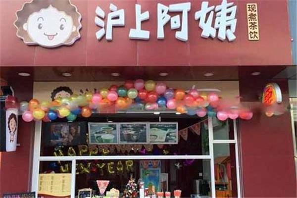 沪上阿姨奶茶店