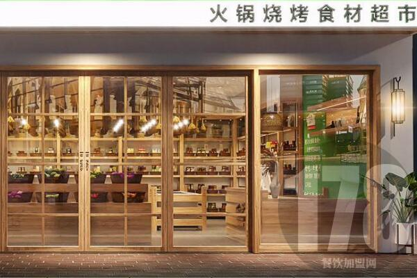 九品火锅食材超市总部在哪里