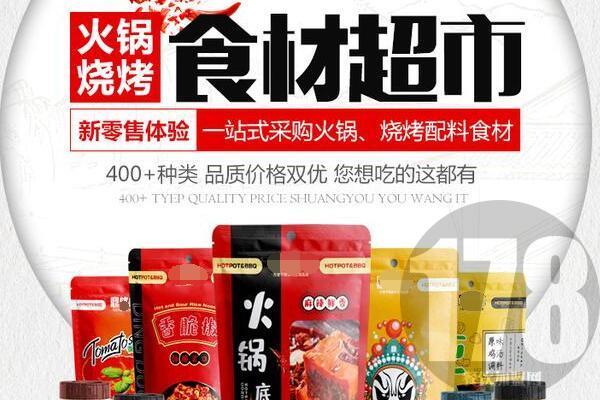 九品火锅食材超市加盟利润真低