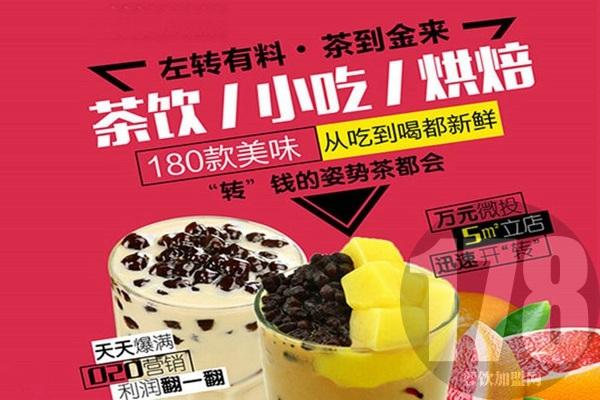 非尝味道台湾奶茶开店需要多少钱?都包括哪些开支?