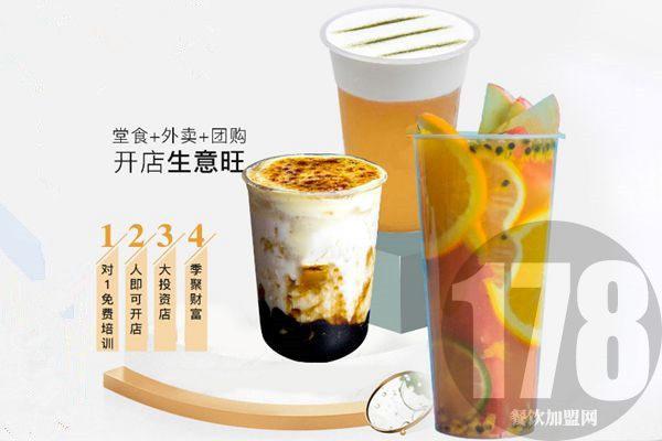 茶物语奶茶店加盟费多少